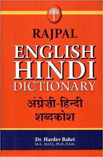 Rajpal English-Hindi Dictionary